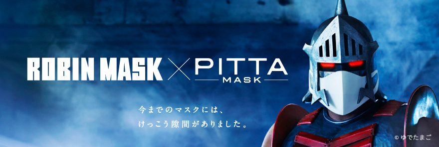 「PITTA MASK」公式HP