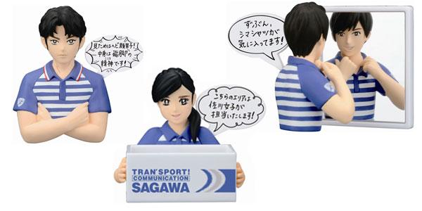 sagawa3_gcya_01