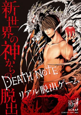 deathnote_real_01