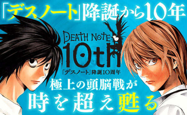 deathnote_real_02