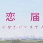 若者の恋する気持ち受け付ける窓口「恋届」を千葉県流山市が開始!
