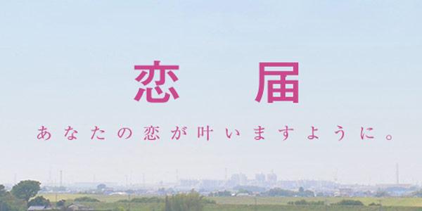 koitodoke_01