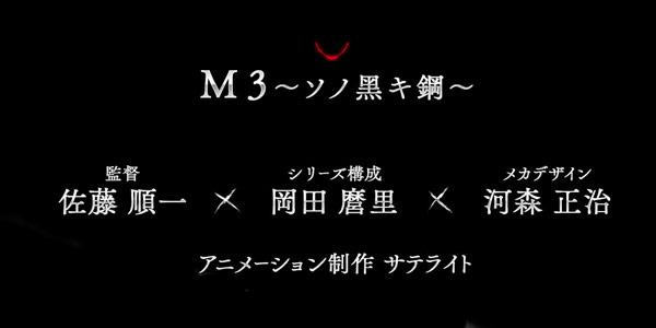 m3_teaser_00