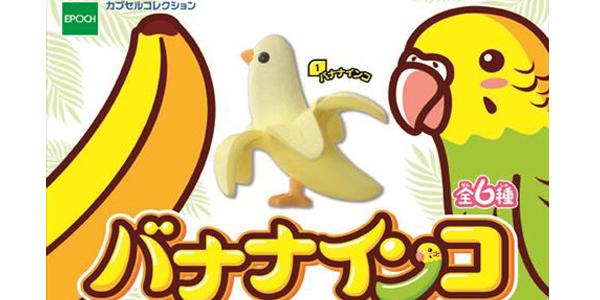banana_inko_00
