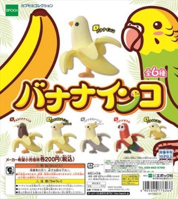 banana_inko_01