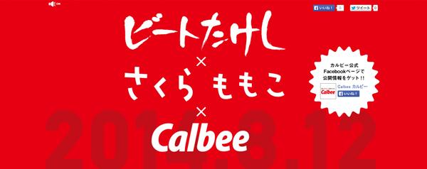 calbee_cm_05
