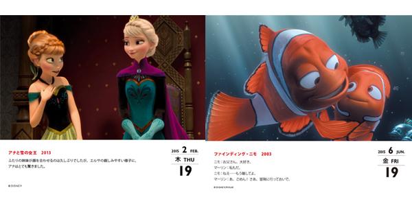 Disney_cal_2015_02