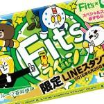 Fit's×LINEでライン味のガム登場!?ほかではゲットできないLINEキャラのスペシャルスタンプがもらえちゃう!