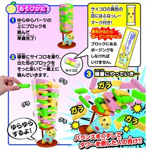 funasshi_toy_04