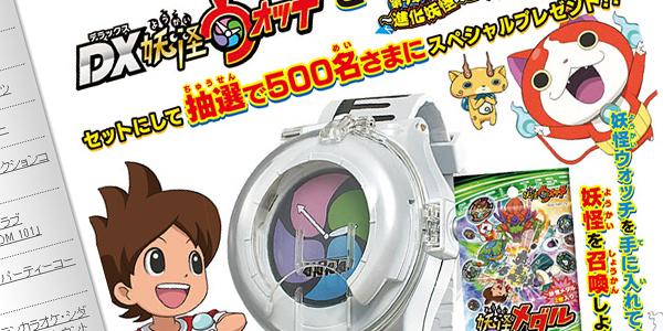 youkai_watch_shidax_02