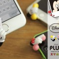 Disney_plug_apli_00