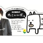 まさかの立体化まで!田辺誠一氏の「かっこいい犬。」が文具やぬいぐるみになって登場!