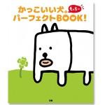 もっちーの誕生秘話や語録、家計図も!「かっこいい犬。」が満載のファンブックが発売されるぞ!