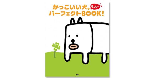kakkoiiinu_fanbook_00
