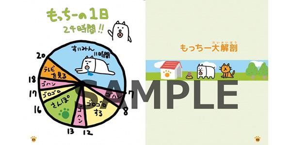 kakkoiiinu_fanbook_03