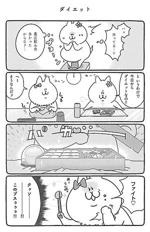 nyacchizu_02