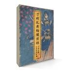 描き手さんにとっては貴重なアイテム「刀剣乱舞絢爛図録」が登場!